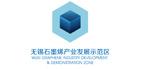 无锡石墨烯产业发展示范区
