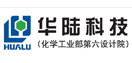 华陆工程科技有限责任公司(化工部第六设计院)
