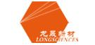 宁国市龙晟柔性储能材料科技有限公司