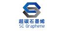 上海超碳石墨烯产业技术有限公司