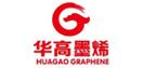 青岛华高墨烯科技股份有限公司
