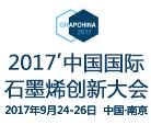 """""""2017中国国际石墨烯创新大..."""