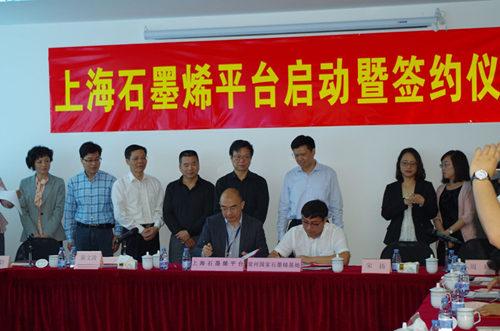 上海石墨烯平台与常州石墨烯科技产业园签订战略合作协议