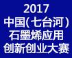 """""""宝泰隆杯""""2017中国(七台..."""