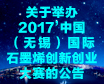 关于举办 2017'中国(无锡...