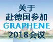 "关于赴德国参加""Graphene 2..."