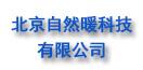 北京自然暖科技有限公司