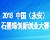 关于举办 2018 中国(永安...
