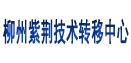 柳州紫荆技术转移中心有限公司