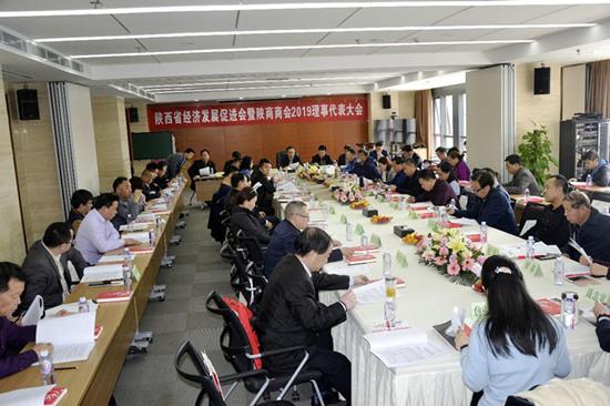 联盟秘书长李义春当选陕西省经济发展促进会副会长并受邀参加2019理事代表大会