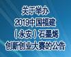 关于举办2019中国福建(永安...