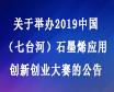 """关于举办""""宝泰隆杯""""2019中..."""
