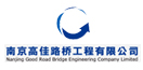 南京高佳路桥工程有限公司